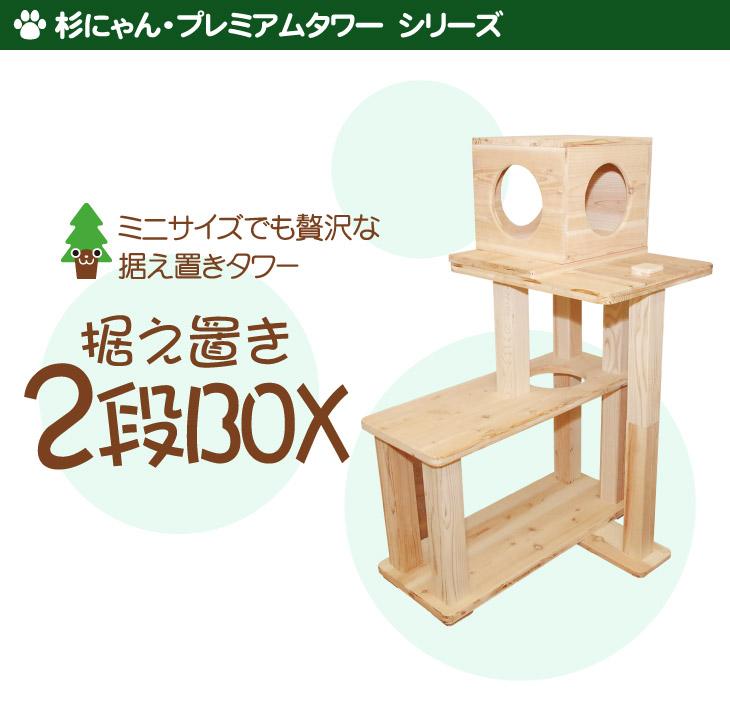 プレミアム2段BOX