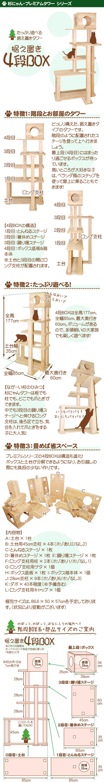 4段BOX