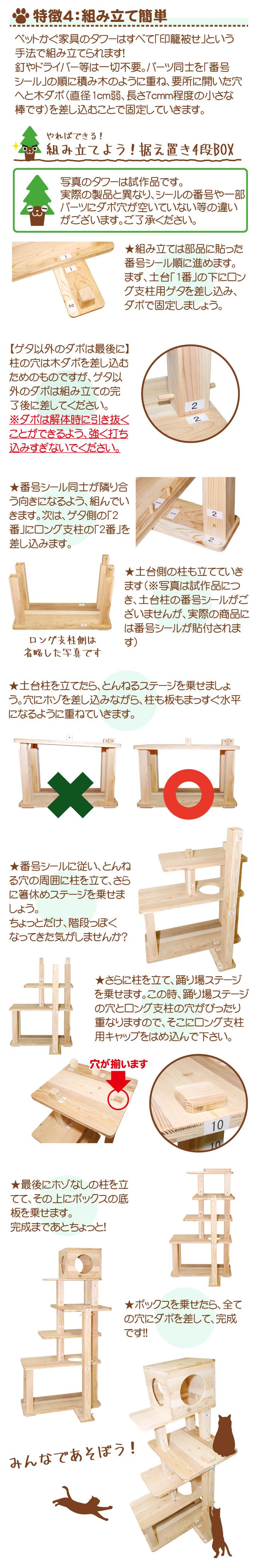 4段BOX組み立て方