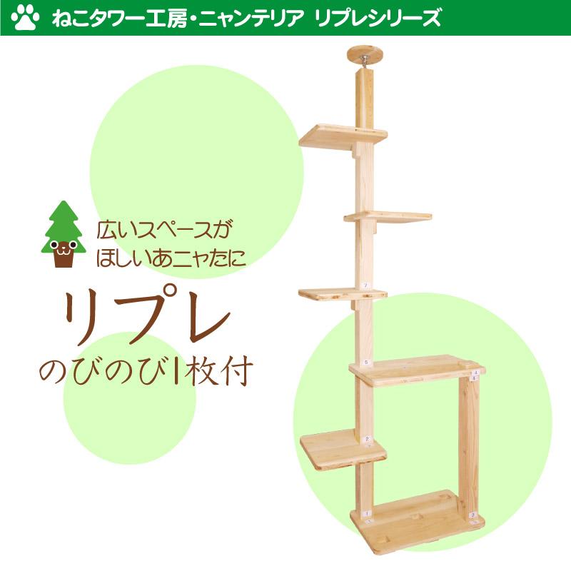 リプレシングルタワーのびのび1枚付